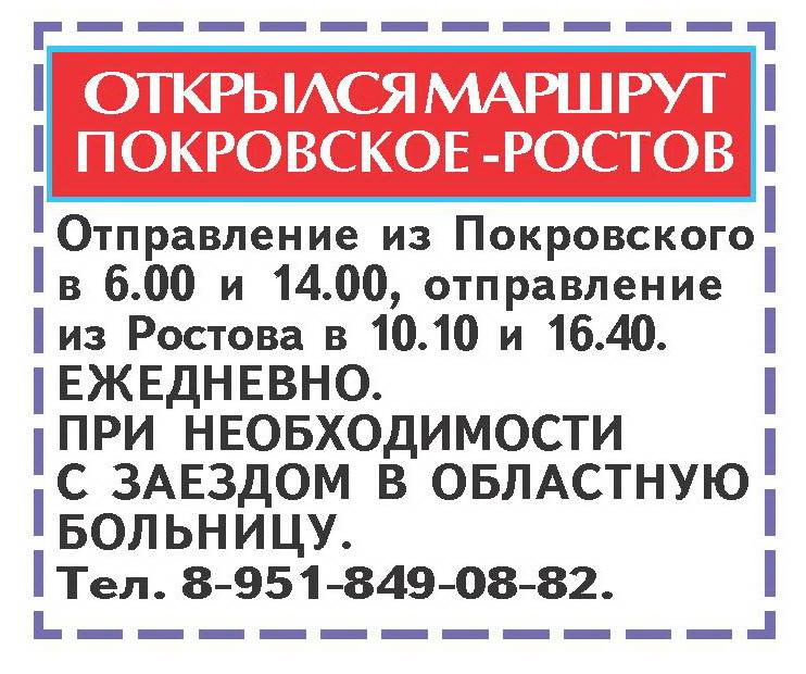 Автобус в Ростов снова ходит!
